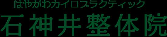石神井公園の整体 早川カイロプラクティック 石神井整体院