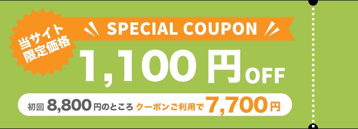 スペシャルクーポン 1100円OFF